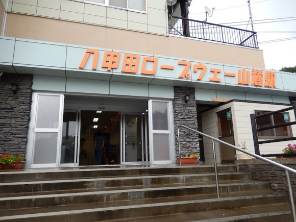八甲田LW