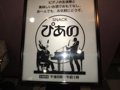 ピアノの夜11